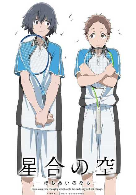 أنمي Hoshiai no Sora
