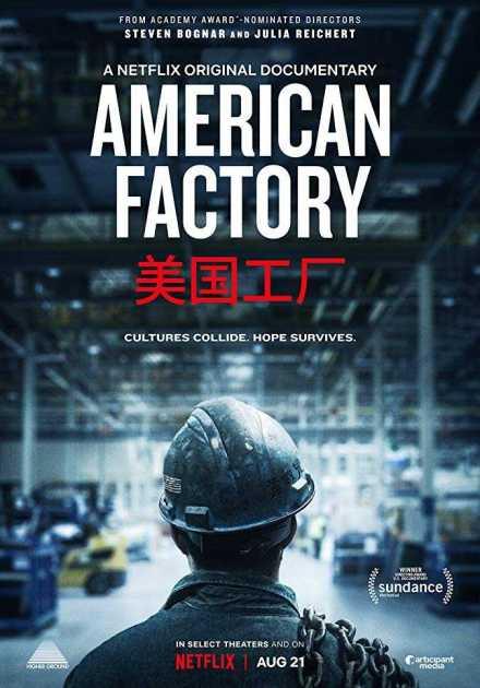 فيلم American Factory 2019 مترجم