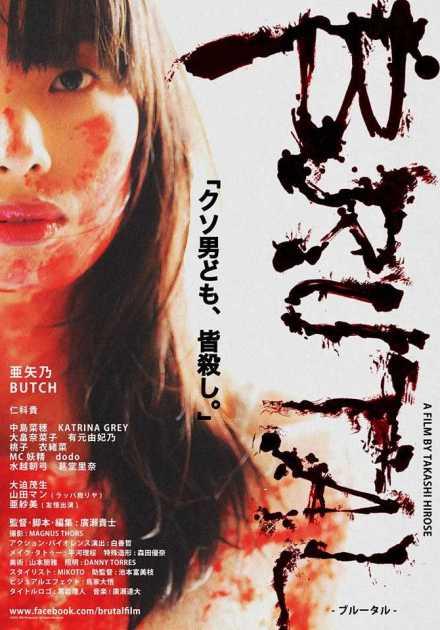 فيلم Brutal 2017 مترجم