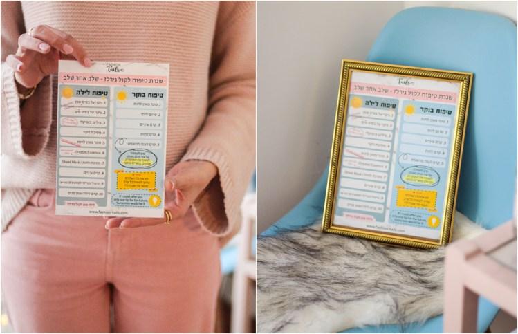 גלוית שלבי הטיפוח להורדה במתנה Fashion Tails