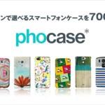 選べるAndroidケース700種類以上!『phocase』(フォケース)