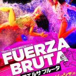 前代未聞の体験型エンターテインメント「フエルサ ブルータ」が日本初上陸決定