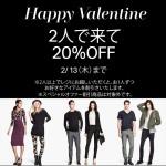 H&Mから『バレンタインキャンペーン』: 2人以上でレジに並ぶとお気に入りのアイ テムが20%OFF!