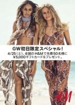 H&M 国内50店舗目オープン記念、GWに『Happy 50th キャンペーン』を全国で開催今年は、ユニークな企画が目白押し