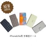 フランス製高級リネンから作られたiPhone6/6s用手帳型ケース