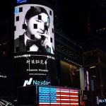 LEONARD WONGがNY TIMES SQUAREのNASDAQビルに登場