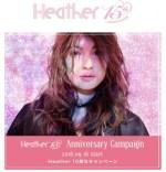 『Heather 15th Anniversary Campaign』スタート 全店にてマギーコラボバッグとパーティーへの応募券をプレゼント
