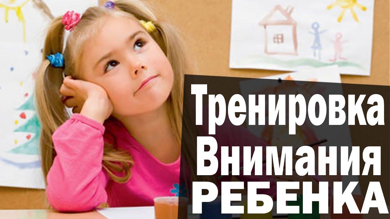 Как развивать внимание у ребенка