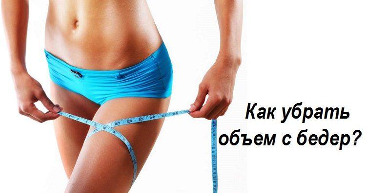 Как убрать жир с бедер и ляжек — Способы похудения