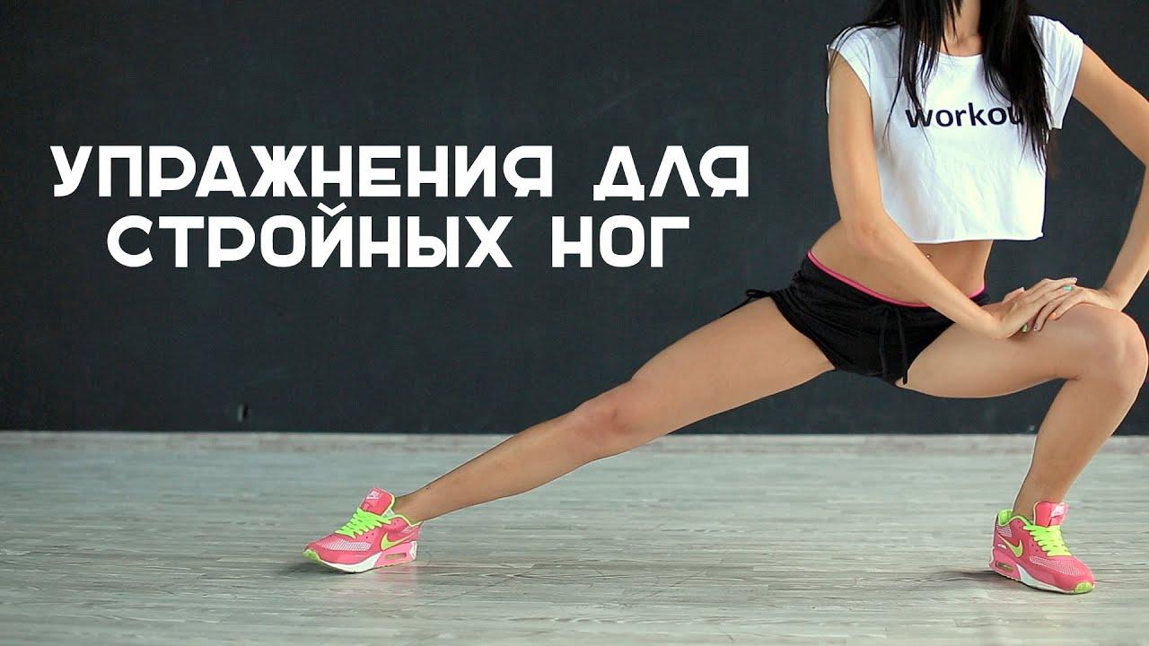 Эффективные упражнения для ног в домашних условиях