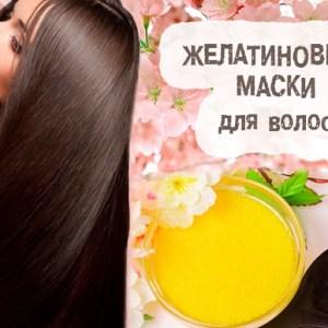 Желатиновые маски — домашнее ламинирование волос