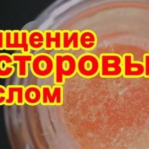 Очищение организма касторовым маслом