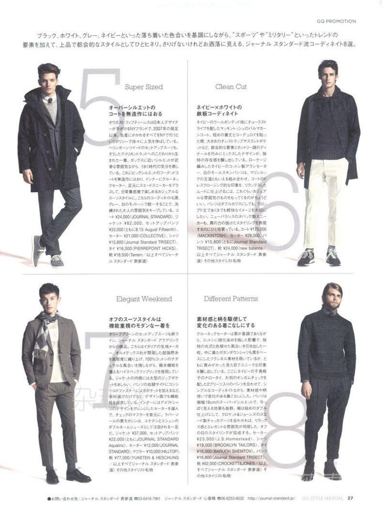 GQ Style Manual Japan #2 Ph: Shiro Katagiri Styling: Naoki Ikeda