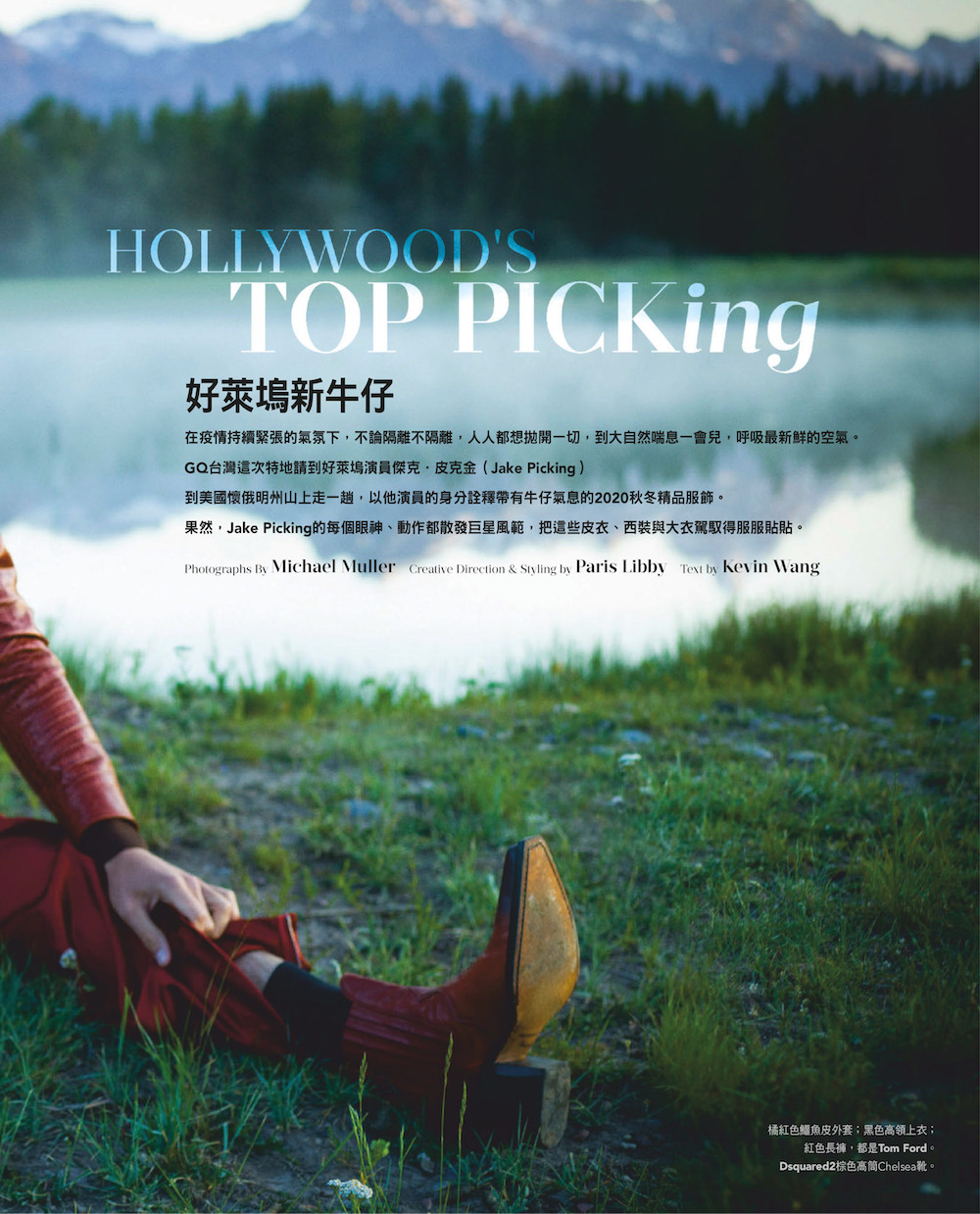 Hollywood's Top Picking Jake Picking for GQ Taiwan August 2020