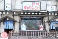 ghost museum noboribetsu date jidaimura cultural village