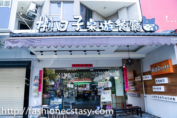 Lazyday Table Dining Restaurant-English Friendly Board-Game Restaurant Tainan懶日子桌遊餐廳- 台南英語友善店家