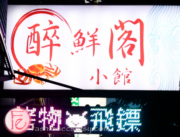 醉鮮閣小館 Zui Xian Ge restaurant Taipei Mucha