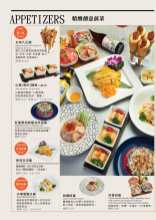 台北忠孝叁和院菜單 (合菜)Sanhoyan Taiwanese Restaurant menu