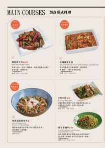 叁和院台北忠孝MENU San Ho Yan Zhongxiao TaipeiTaiwanese Restaurant menu