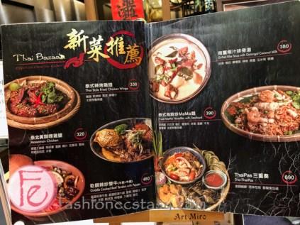 泰集信義微風菜單 (Thai Bazaar Restaurant Taipei Xinyi Breeze Centre Menu)