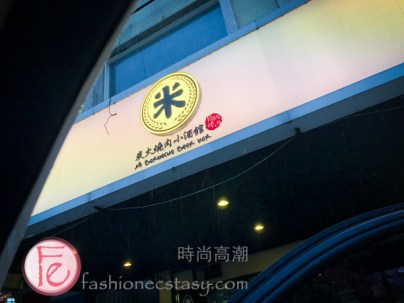 台北米炭火燒肉餐廳新莊迴龍創始店 (Mi Barbecue Beer Bar Restaurant Taipei Zhongzheng Road, Huilong, Xinzgang (original) location