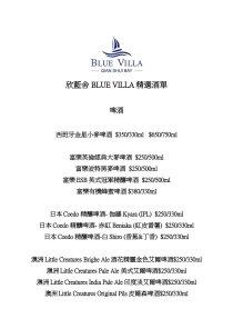 欣藍舍菜單 ( Blue Villa Restaurant menu)
