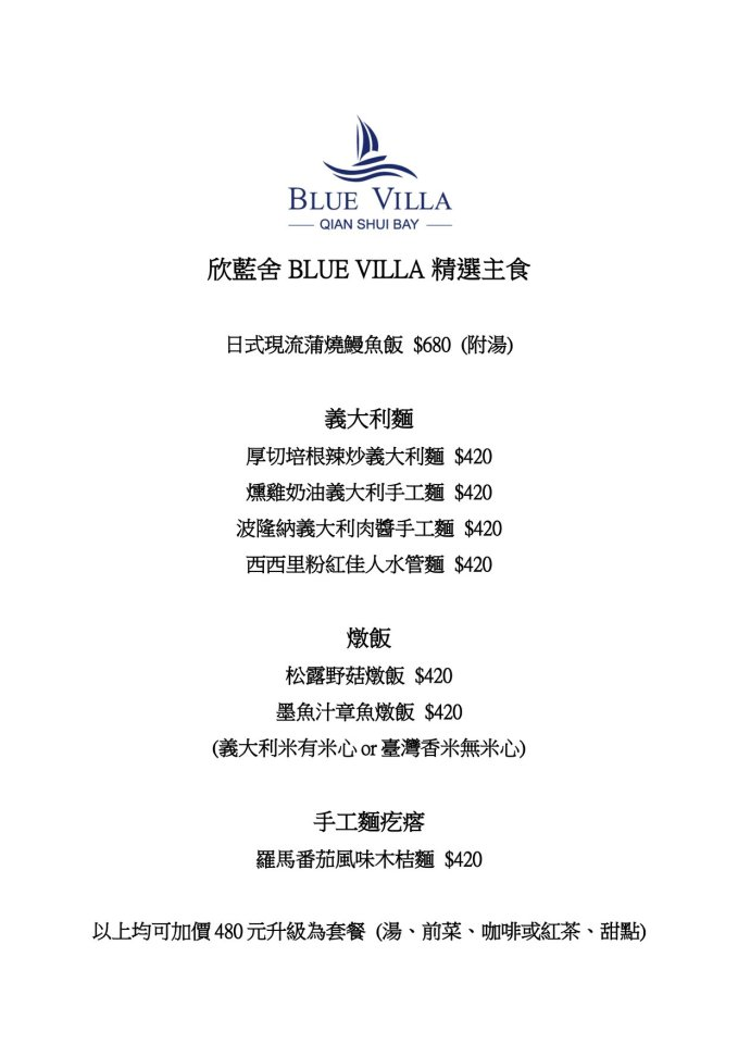 欣藍舍菜單 ( Blue Villa Restaurant menu)