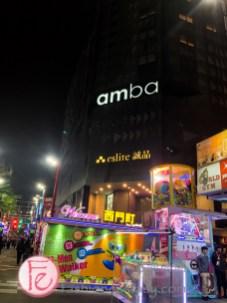 Amba西門町意舍酒店 (Amba Hotel Ximen Taipei)