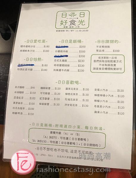 「日日好時光」菜單 / Taipei Jours Bonbon Cat Café/ Restaurant Taipei Menu