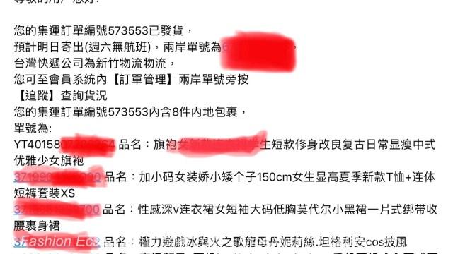 黑白馬集運出貨email 郵件通知:商品清單標示清楚