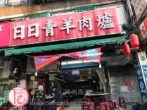日日青土城全羊肉爐全餐-店面 / Ririqing whole-lamb hotpot storefront