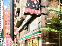 時尚高潮食記 - 老先覺功伕窯烤鍋淡水紅樹林店 - Old God Laoxianjue Hot Pot review