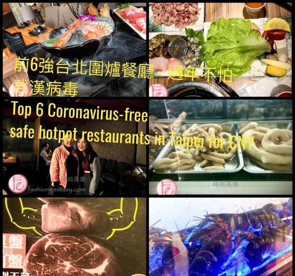 前6強台北安全圍爐餐廳懶人包,過年不怕武漢病毒 6 Top Safe & Coronavirus-free Hotpot Restaurants in Taipei