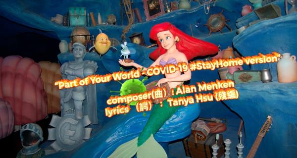 """小美人魚 「Part of Your World」殘編冠狀病毒KUSO版歌詞 / """"Part of Your World - COVID-19 Funny #StayHome version"""" Lyrics by Tanya Hsu"""