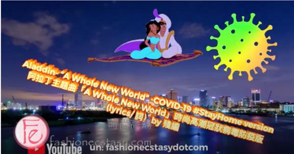 """殘編冠狀病毒防疫KUSO版中英對照 / """"A Whole New World COVID-19 #StayHome version full lyrics in English & Chinese)"""