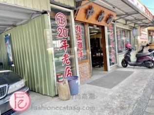 淡水中南海桂花雞熱炒餐廳ZhongNan Hai Authentic Taiwanese Urn Roast Chicken Restaurant, Tamsui (Danshui)