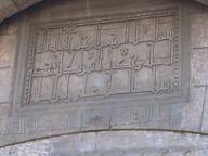 開羅北面「凱旋門」的雕刻銘文 : inscriptions on Bab al Nasr gate, Cairo, Egypt