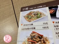 豆豆屋菜單 / Doudou Wu Menu