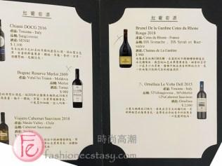 安唐帝諾義式餐廳酒單 / Andantino Italian Restaurant Wine List