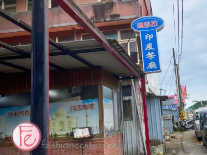 瑪莎菈三芝印度餐廳食記 - 平價正宗、還能觀海,是殘編在台灣吃過最好吃的印度料理餐廳。 Masala-Zone Restaurant Review - affordable and authentic. The best Indian restaurant in Taipei with a seaside view