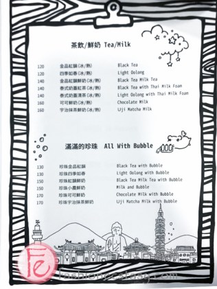 2D CAFE台北師大店食記 / 2D Cafe Shida Taipei review