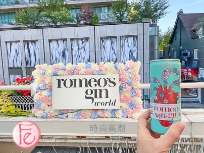 Romeo's Gin World / Romeo's 杜松子酒(琴酒)世界