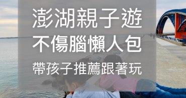澎湖親子自由行🔸 不燒腦 懶人包規劃  三天兩夜 玩水 網美拍照 澎湖水族館