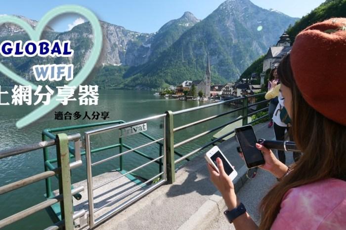 海外上網必帶  🔸GLOBAL WiFi出國最方便 分享網路 地圖找路 打卡 翻譯 有網路甚麼都通 分享器79折+免運優惠