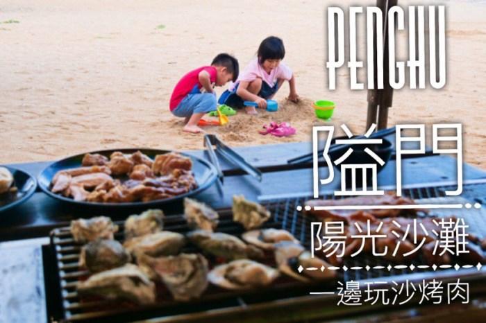 澎湖燒烤推薦🔸 隘門 陽光沙灘 邊玩沙邊燒烤  赤腳踩沙BBQ 八合一水上活動
