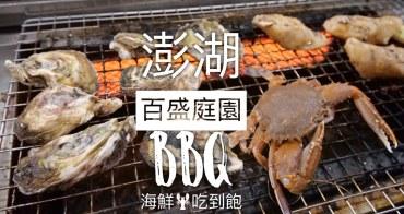 澎湖燒烤大推👍食材超豐富 百盛庭園無煙燒烤BBQ 無限牡蠣 海鮮 整隻小管 魚下巴 吃氣氛也是好味道