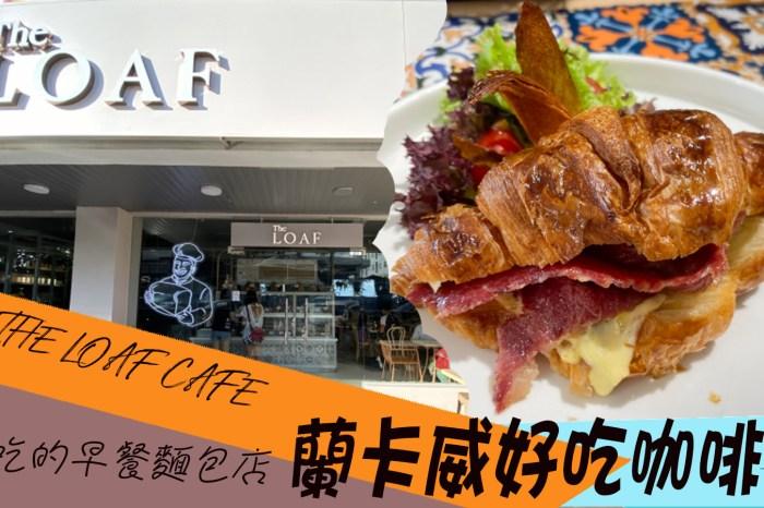 蘭卡威🔶The Loaf cafe 珍南沙灘旁 好吃的咖啡 麵包