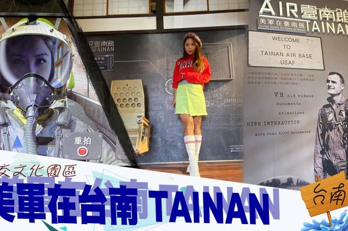 台南展覽    美軍在台南 水交社文化園區 飛機迷一定要來