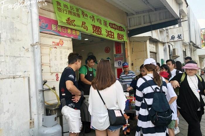 澎湖非吃不可路邊攤  郵局蔥油餅  黃瓜絲加多才好吃