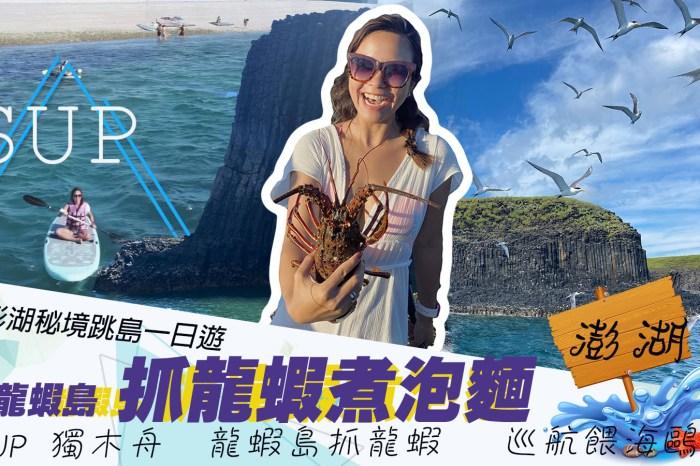 2020 澎湖自由行 Klook 預定 必玩熱門旅遊景點與一日遊行程、景點門票  Klook
